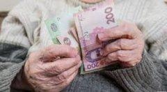 Мінсоцполітики хоче змінити механізм нарахування пенсій