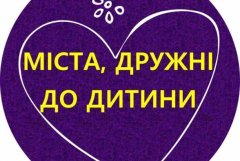 """Чернівці перемогли у конкурсі """"Міста, дружні до дитини"""""""