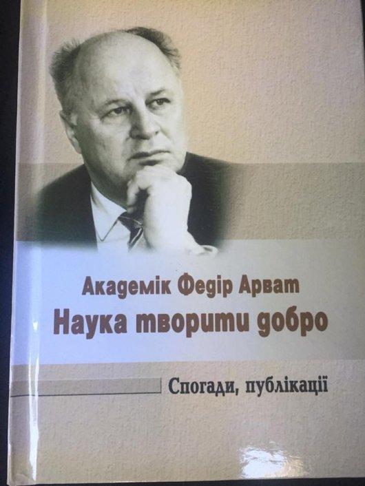 Професор Арват - дідусь Максима Бурбака
