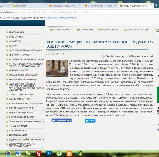 Губернатор Буковини проти газети «Час»