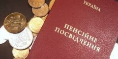 В Україні перерахували пенсії працюючим і військовим