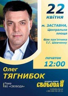 Олег Тягнибок відвідає Буковину