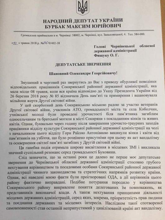 Максим Бурбак сказав, що не залишить Сокирянщину на потурання зграї Козака, Бескупського, Фищука