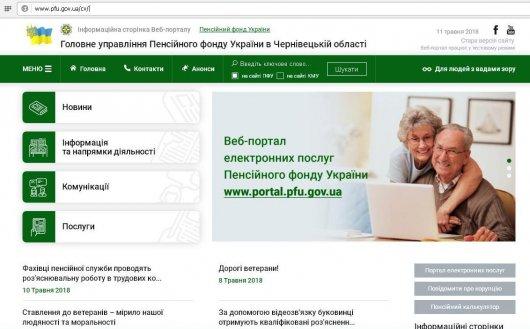 У Головному управлінні Пенсійного фонду України в Чернівецькій області запрацювала оновлена версія сайту
