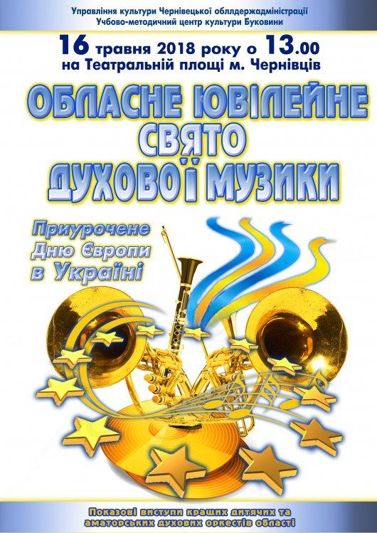 У Чернівцях зіграють майже 40 духових оркестрів